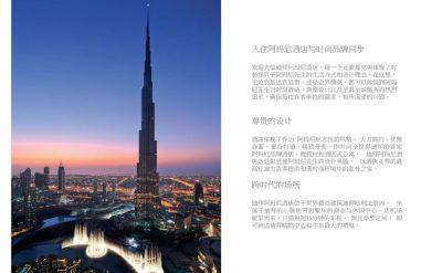 Armani-Hotel-Dubai-Brochure_Chinese-3