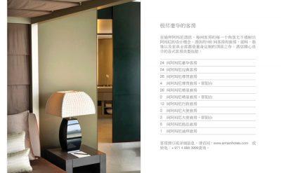 Armani-Hotel-Dubai-Brochure_Chinese-4
