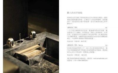 Armani-Hotel-Dubai-Brochure_Chinese-5