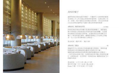 Armani-Hotel-Dubai-Brochure_Chinese-6