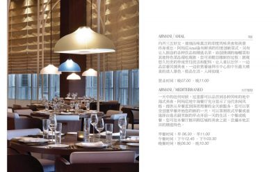 Armani-Hotel-Dubai-Brochure_Chinese-7