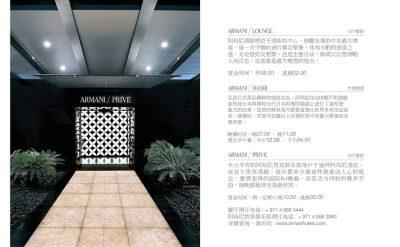 Armani-Hotel-Dubai-Brochure_Chinese-8