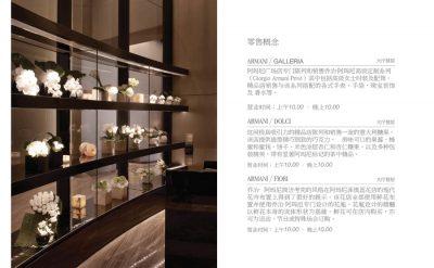 Armani-Hotel-Dubai-Brochure_Chinese-9