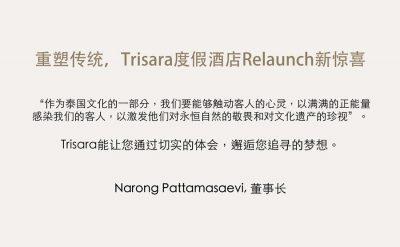 trisara-relaunch%e4%bb%8b%e7%bb%8d-%e4%b8%ad%e6%96%87-2