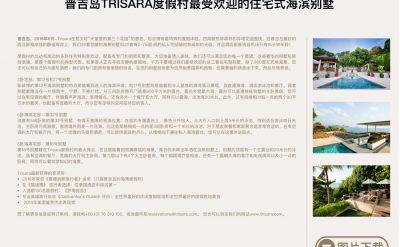 trisara-relaunch%e4%bb%8b%e7%bb%8d-%e4%b8%ad%e6%96%87-38
