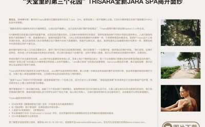 trisara-relaunch%e4%bb%8b%e7%bb%8d-%e4%b8%ad%e6%96%87-39