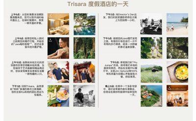 trisara-relaunch%e4%bb%8b%e7%bb%8d-%e4%b8%ad%e6%96%87-4