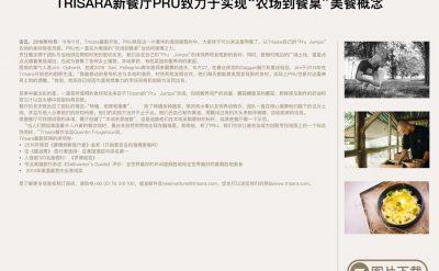 trisara-relaunch%e4%bb%8b%e7%bb%8d-%e4%b8%ad%e6%96%87-40