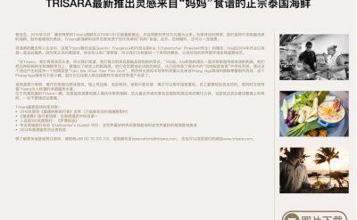 trisara-relaunch%e4%bb%8b%e7%bb%8d-%e4%b8%ad%e6%96%87-41