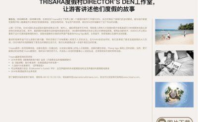 trisara-relaunch%e4%bb%8b%e7%bb%8d-%e4%b8%ad%e6%96%87-42