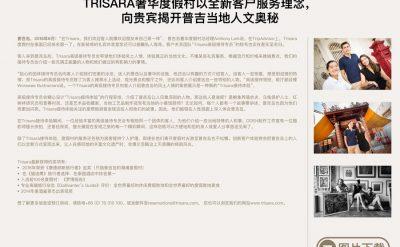 trisara-relaunch%e4%bb%8b%e7%bb%8d-%e4%b8%ad%e6%96%87-43