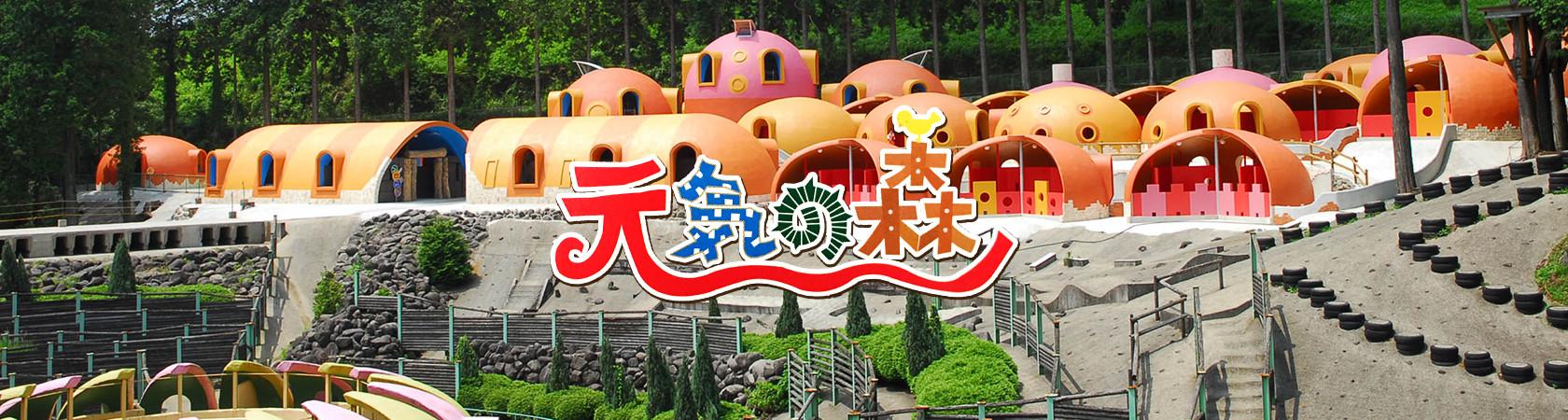 阿苏农园山庄<br/>Aso Farm Village