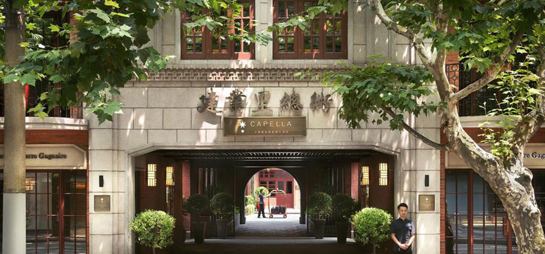 上海建业里嘉佩乐酒店 <br/>Capella Shanghai Jian Ye Li